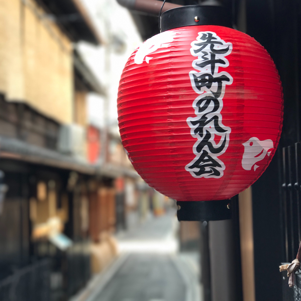 One of the many lanterns in Gion Pontocho